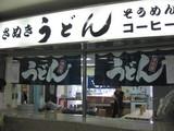 土庄港フェリーターミナルうどん店0517その2