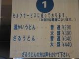 あなぶき家(下りSA)0129お品書き