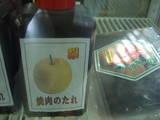 豊南の梨焼き肉のたれ0816