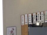 大阪城残石記念公園内おみの里0528お品書き