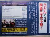 KANSAI1週間1021巡礼記事