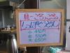 十川三丁目食堂0219しっぽく有ります