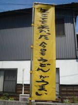 いきいきうどん坂出北インター店0815