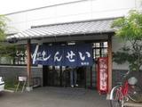 しんせい福岡店1022