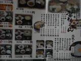 将八琴平店0914お品書き