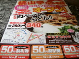 桃山亭丸亀本店0317クーポン券