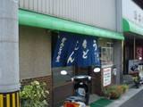 島本食堂0820
