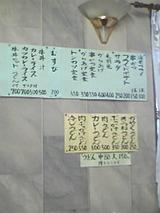 一番0610その3めにゅ〜