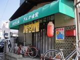 ぎんが食堂1028