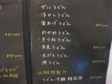 山賊東港店0526お品書き