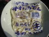 丸木製麺所0211一玉