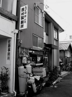 国村製麺所0520