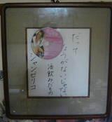 女神のサイン1009