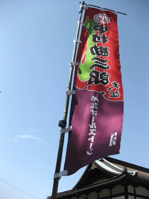 こんぴら歌舞伎0422のぼり