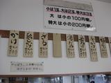 大木戸0108お品書き(一部)