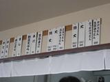 真打亭古川食品0219お品書き