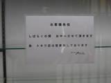 生そば丸ふく(片原町)0301休業の貼り紙
