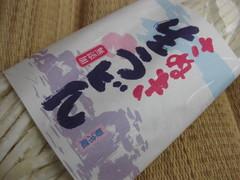 巨匠からのお祝い0605ミナト麺業生麺