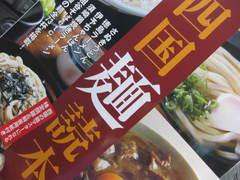 四国麺読本0331