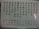 源芳0130お品書き