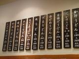 讃州製麺0218お品書き