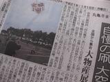 丸亀冬まつり新聞記事0119