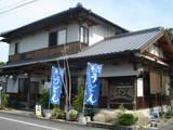 上野製麺所1003