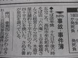 20日四国新聞