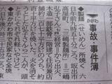 四国新聞1107朝刊