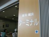 ターミナル0530