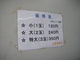 上原製麺所0902お品書き
