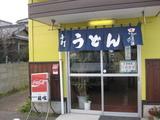 麺喰1218