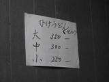 岩田屋0605お品書き