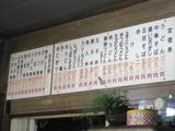 藤木食堂0608お品書き