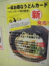 斎賀製麺所0807喰うCa