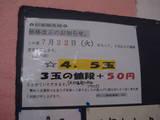 ぼっこ屋(三谷)0927ぼっこ屋情報