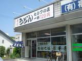 めんくい琴平店0910