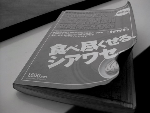 さぬきうどん全店制覇攻略本2009・0526その3