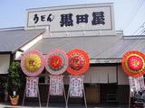 黒田屋勅使店1029