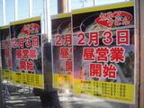 讃岐食堂0203その2