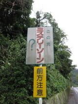 屋島ドライブウェイ1026ミステリーゾーン