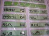 茶恋路0110メニュ〜