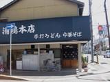 浦島本店0330