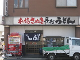 牟礼製麺1029