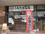 十川三丁目食堂0219