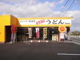 麺通堂西植田店1222