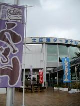 土庄港タ〜ミナル1009
