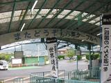 八栗ケーブル登山口駅1026