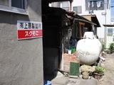 上原製麺所0902