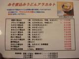 六平0930味噌煮込みメニュ〜